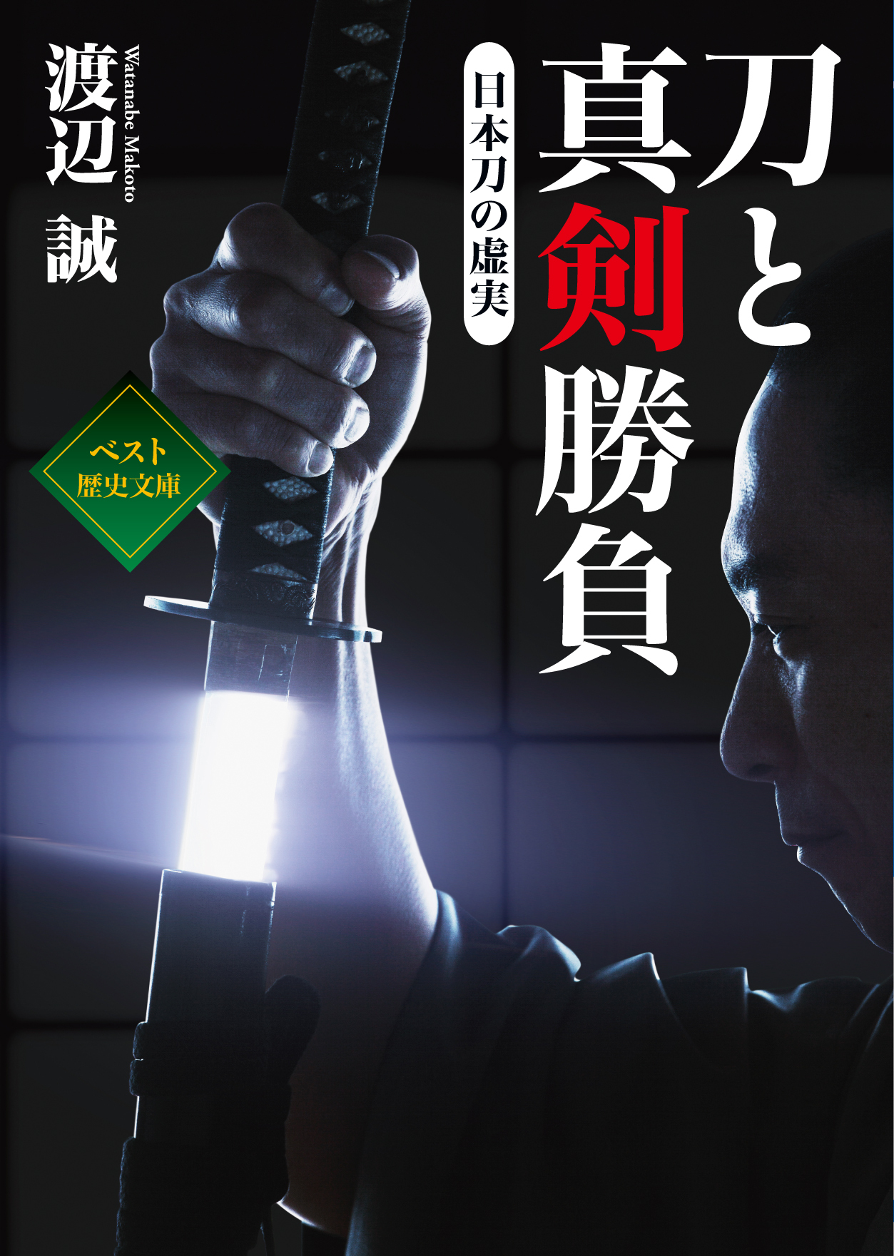 """日本刀に正面から向き合った、名著・復刊!! """"世界最強""""の鉄の芸術品のすべてがわかる"""