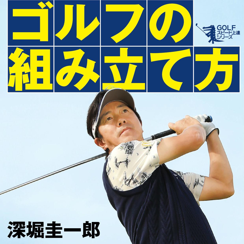 いいときのゴルフを取り戻せ! <br />飛距離をあきらめず、小技を極めよう―