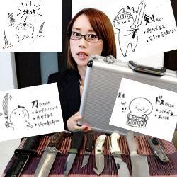 ナイフや刃物について勉強しよう(1)~貴方も逮捕!? 銃刀法について~