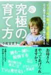 【イベント開催】小成富貴子さんトークショー開催