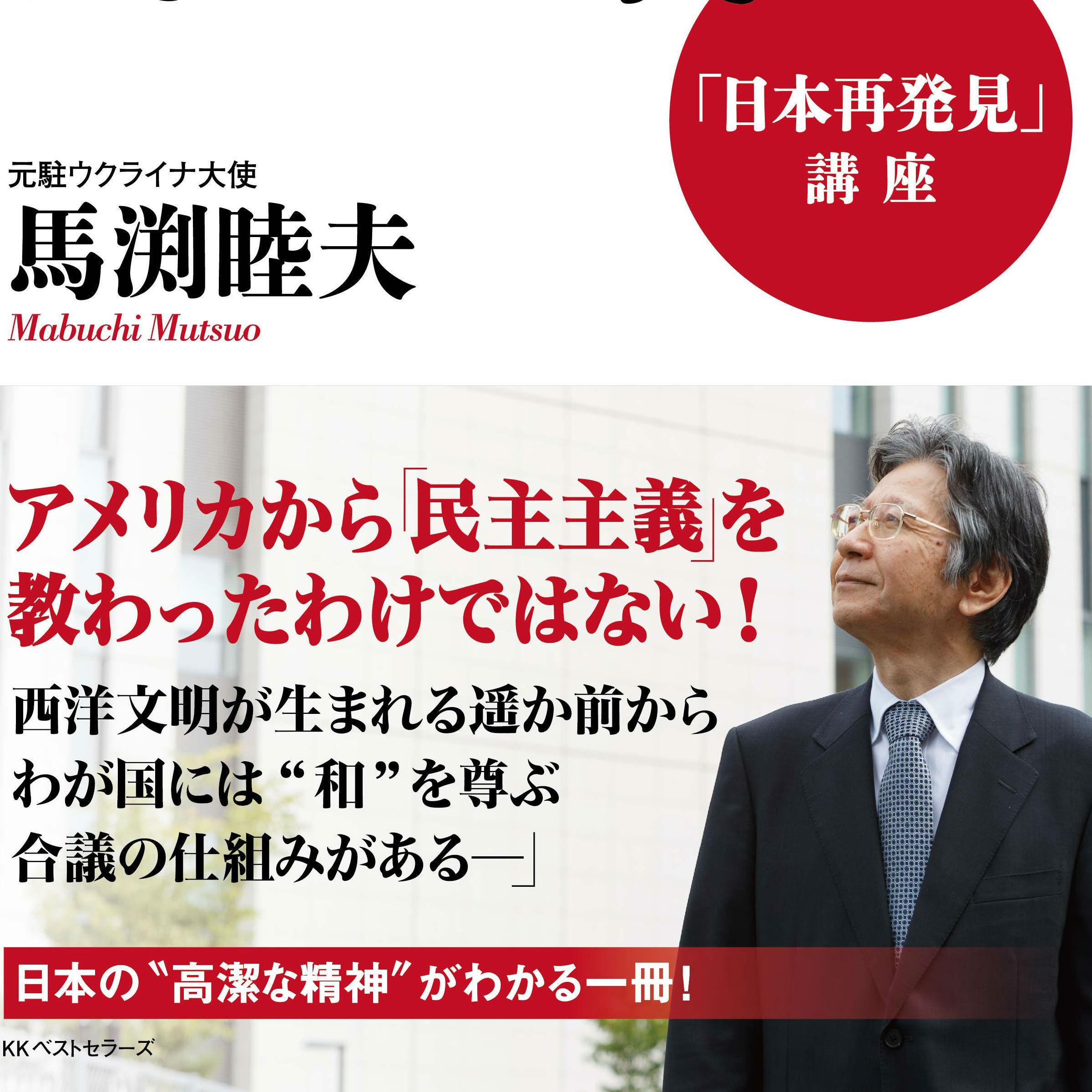 日本はアメリカから「民主主義」を教わったわけではない!