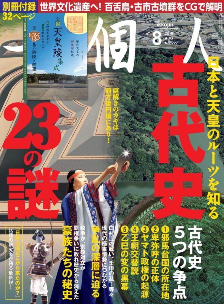 日本と天皇のルーツを知る 古代史23の謎