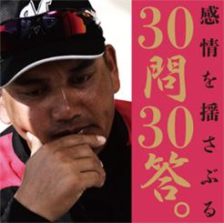 千葉ロッテ・井口監督が語る「プロ野球選手のあるべき姿」