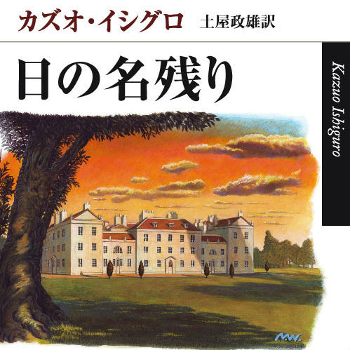 カズオ・イシグロ「名翻訳家」の意外な過去。『日の名残り』に出会うまで