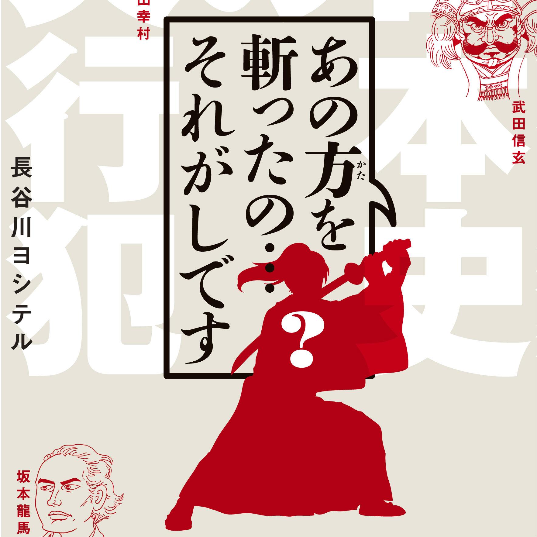 坂本龍馬、真田幸村、武田信玄…有名武将を討ち取ったのは超マイナーな人物たちだった!