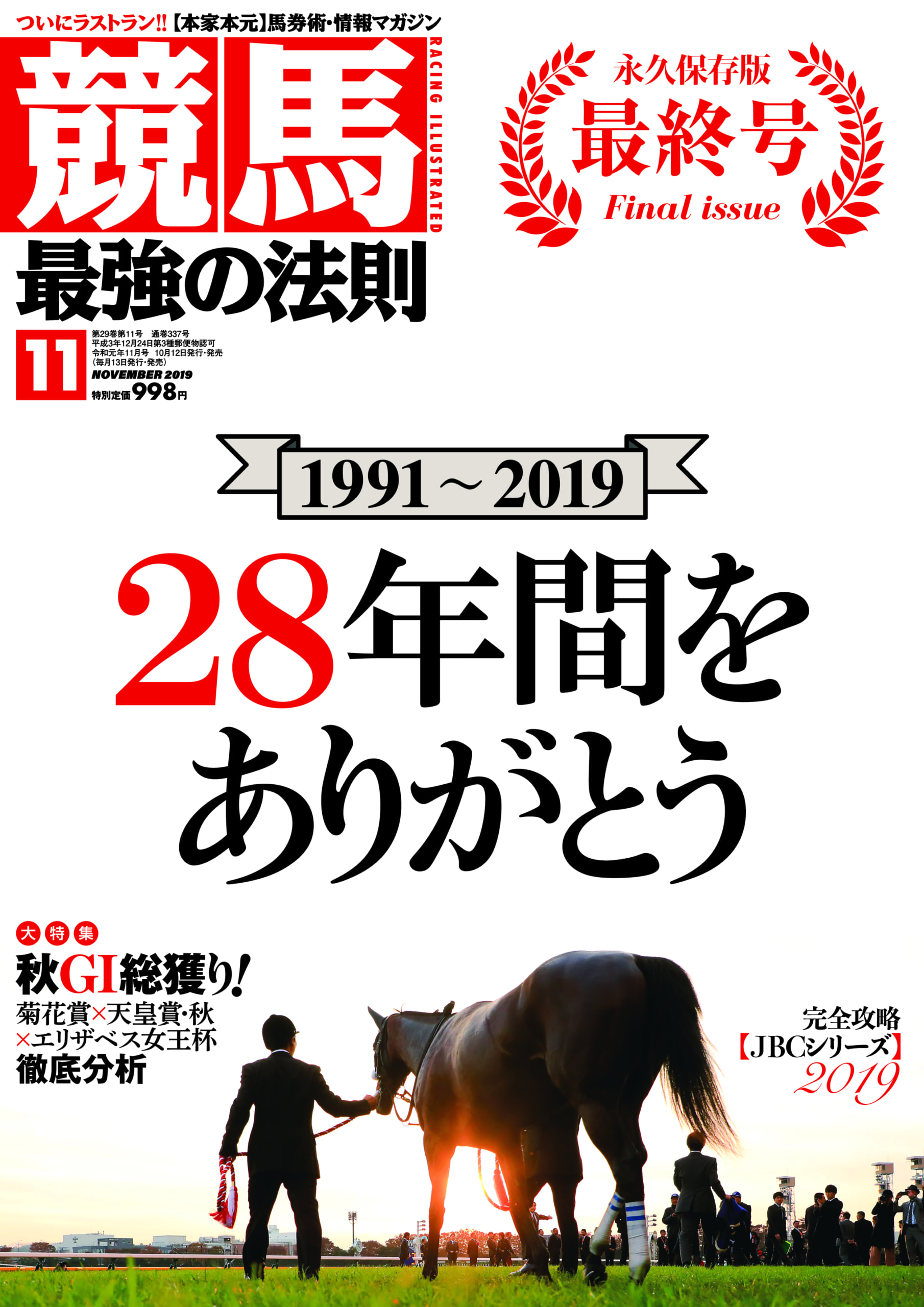 永久保存版! サヨナラ最終号!!1991-2019  28年間をありがとう