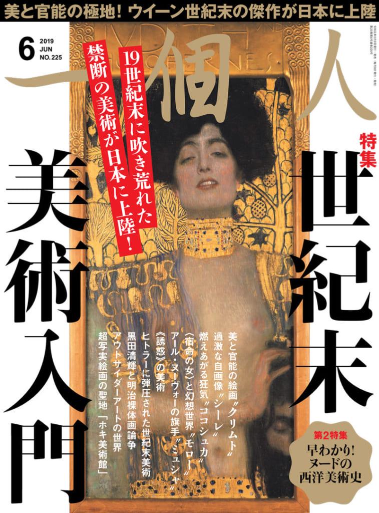 世紀末美術入門19世紀末に華ひらいた退廃とエロスの美