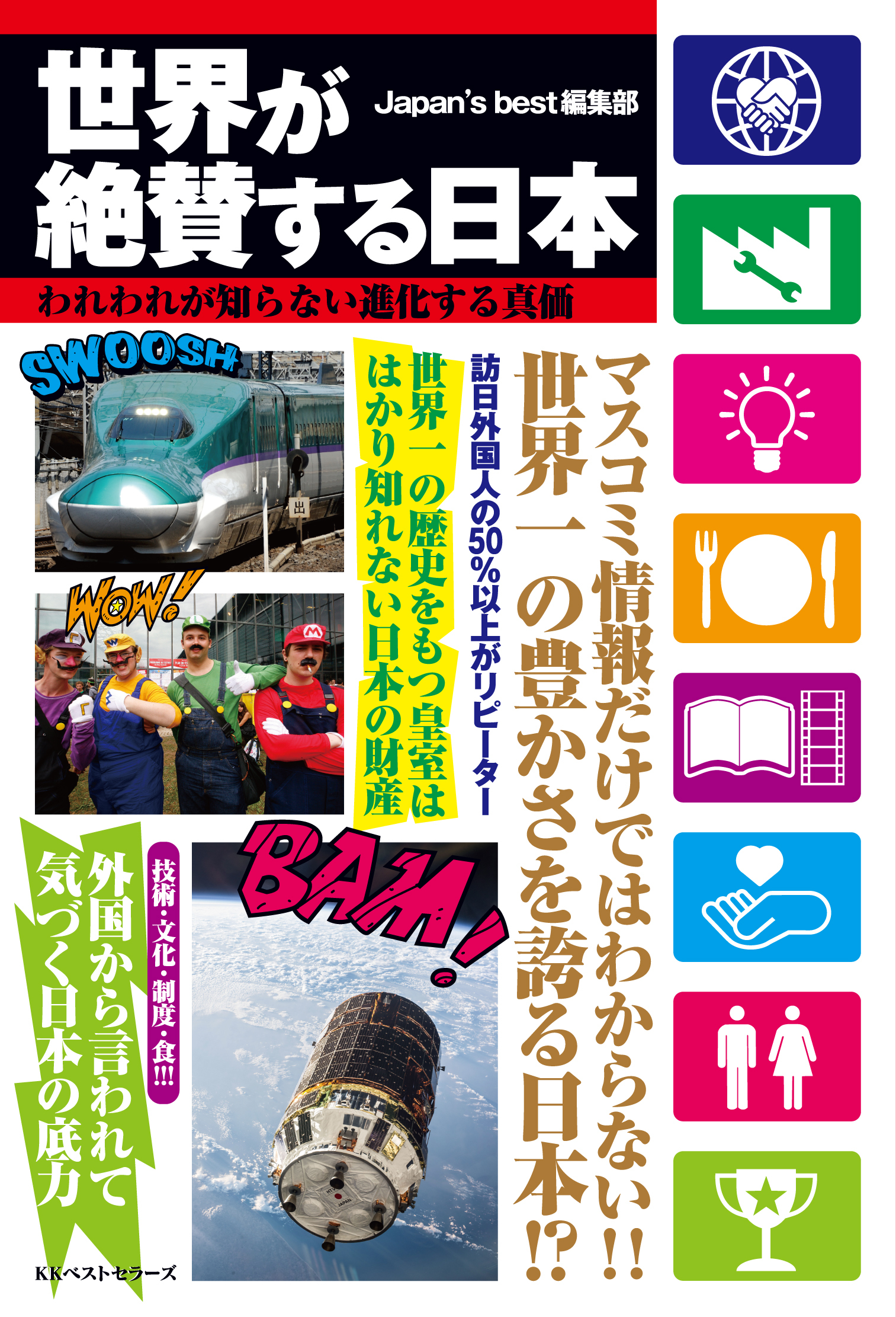 ◆海外から指摘されて初めてきづく日本のすばらしさ