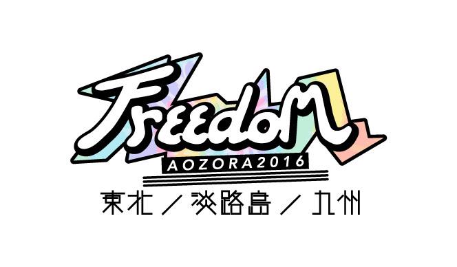 【夏フェスの季節がやってきた】<br />MINMIプロデュースの夏フェス『FREEDOM』が<br />今年も淡路島・東北・九州で開催