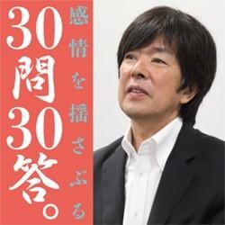 ジャパネットの髙田元社長と、能楽者・世阿弥の、話し方の共通点がおもしろい