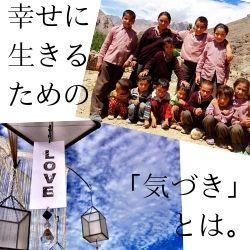 生きづらさから抜け出すヒントを見つけた世界一周ブロガー・坂田ミギーが伝えたいこと。