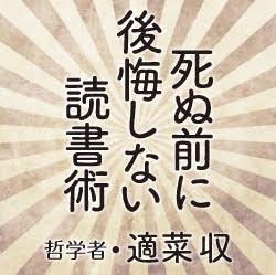 【連載】適菜収 死ぬ前に後悔しない読書術<br />〈第1回〉マクドナルド的人間<br />