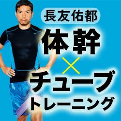 【健康促進】長友佑都式「体幹トレ」でバランス力UP「疲れない体」を作る~体幹×チューブ編①~