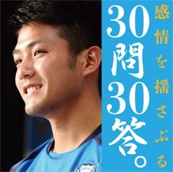 川崎フロンターレ・大島僚太「勝った試合より負けた試合の方が覚えてます」