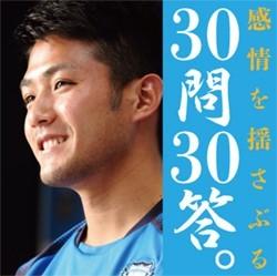 川崎フロンターレ・大島僚太選手に聞く、プロアスリートは平日のケアをどうしているか?