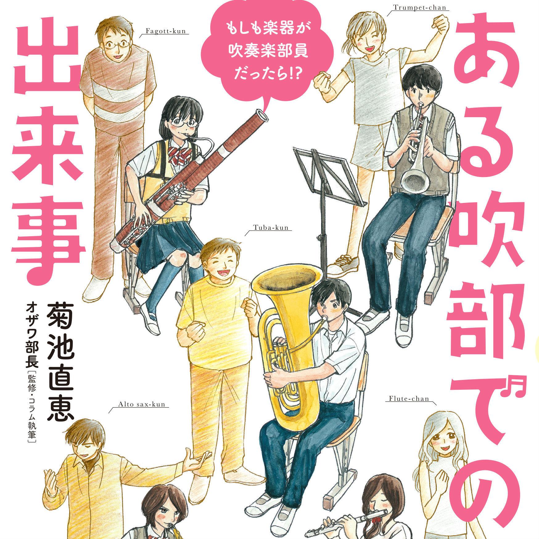 あるある吹奏楽、吹部ノートでおなじみの名コンビ。 菊池直恵とオザワ部長がお届けする楽器擬人化コミック!