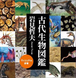 生物38億年の進化の歴史を追う!!