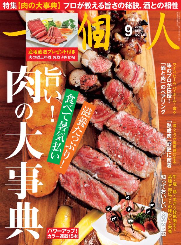 【特集】慈養たっぷり! 食べて暑気払い 旨い!肉の大事典