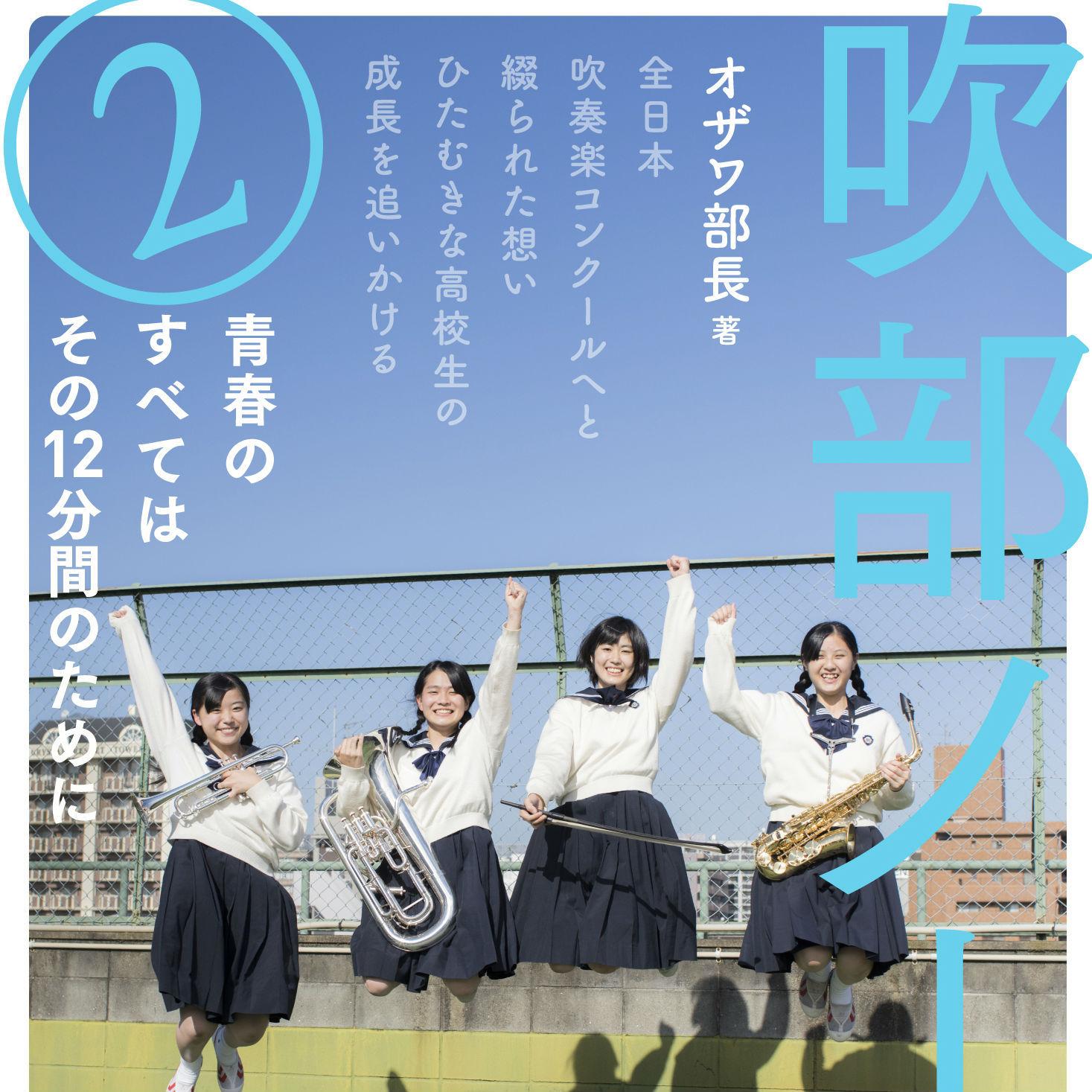 甲子園での応援に感謝を込めて、野球部から吹奏楽部への熱いエール<br />花咲徳栄高校の物語【前篇】