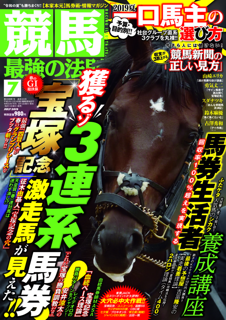 春のGI総決算獲るゾ3連系馬券!「宝塚記念」激走馬が見えた!!