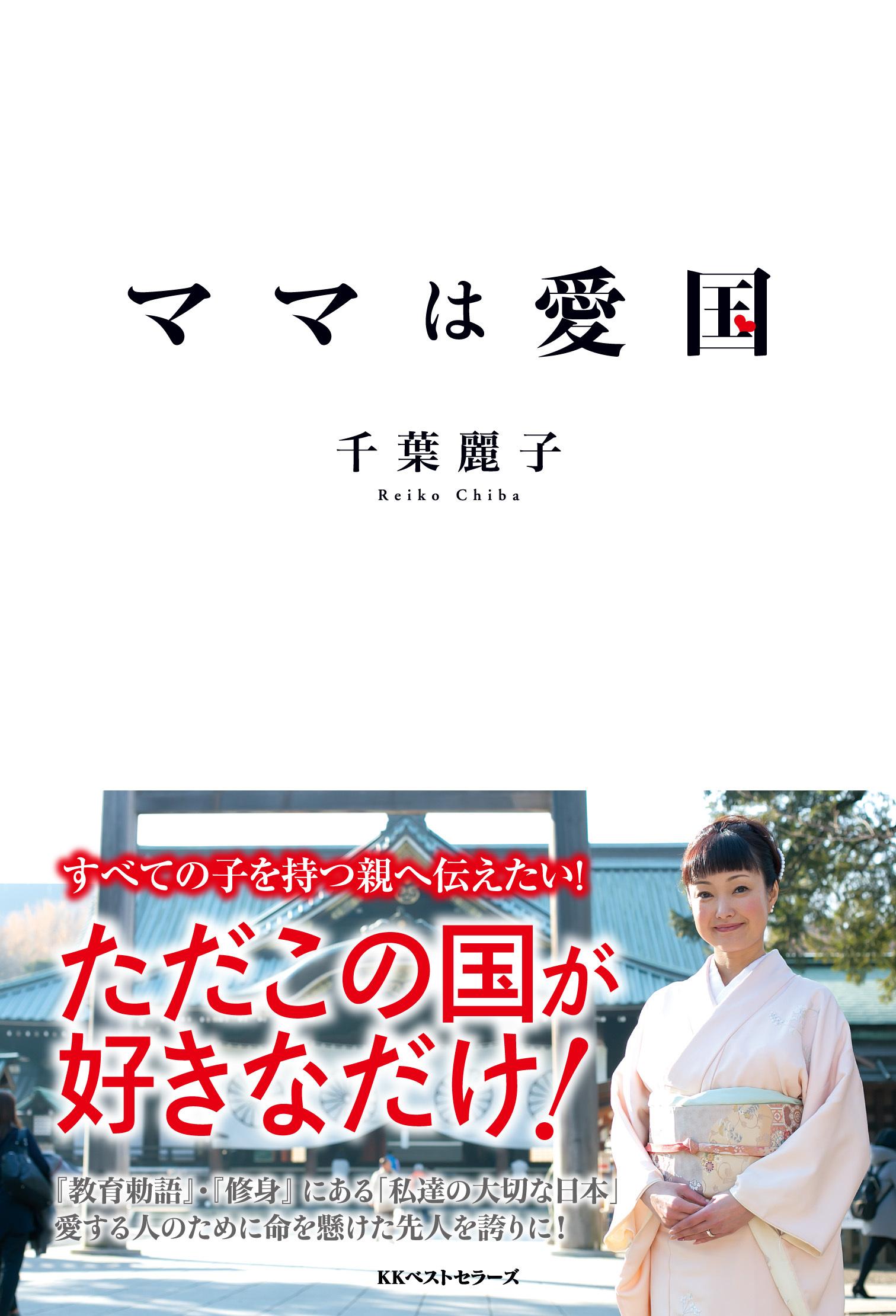 千葉麗子、日本への愛を語りつくす!