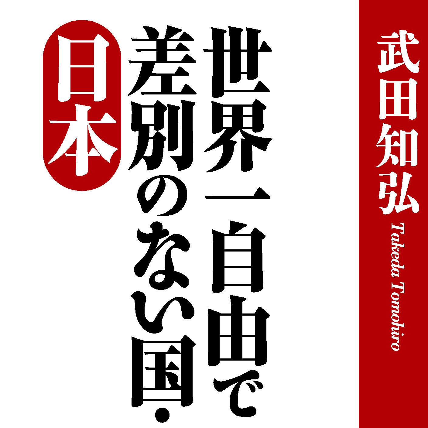 来日外国人はなぜ日本を絶賛するのか?