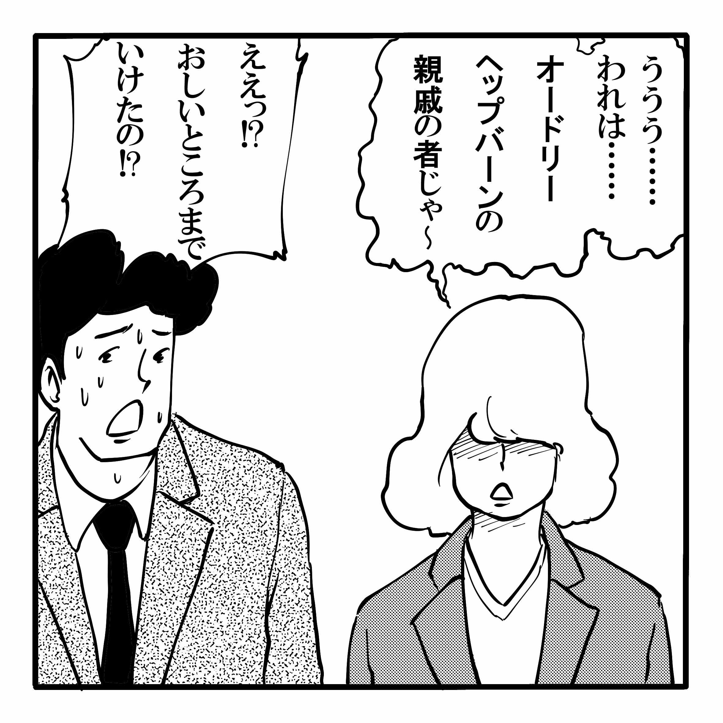 """新宗教にとっては厳しい時代。千眼美子は幸福の科学の新しい""""顔""""になれるか?"""