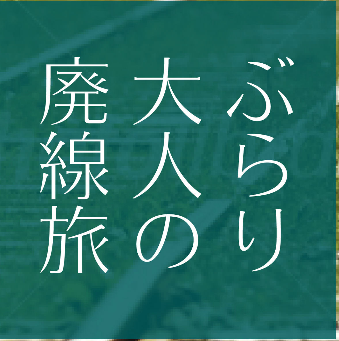 東京にある「絵になる廃線」東京都水道局小河内線【後編】