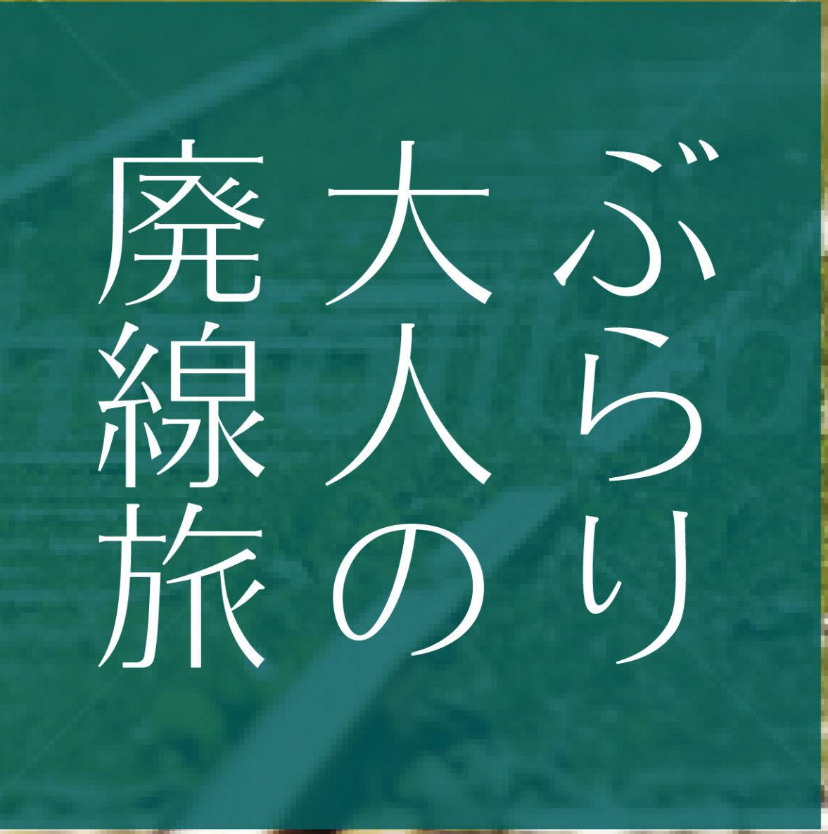 井笠鉄道【前編】細道として舗装された廃線跡を歩く