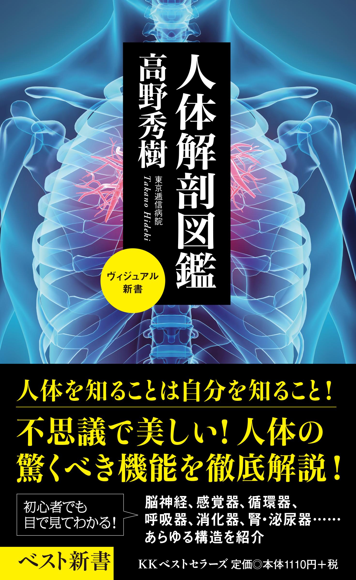 人体は小さな「大宇宙」!ヴィジュアル新書最新刊は『人体解剖図鑑』