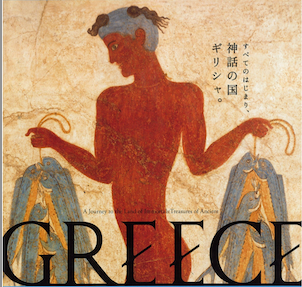 古代ギリシャ展 キッズデー開催