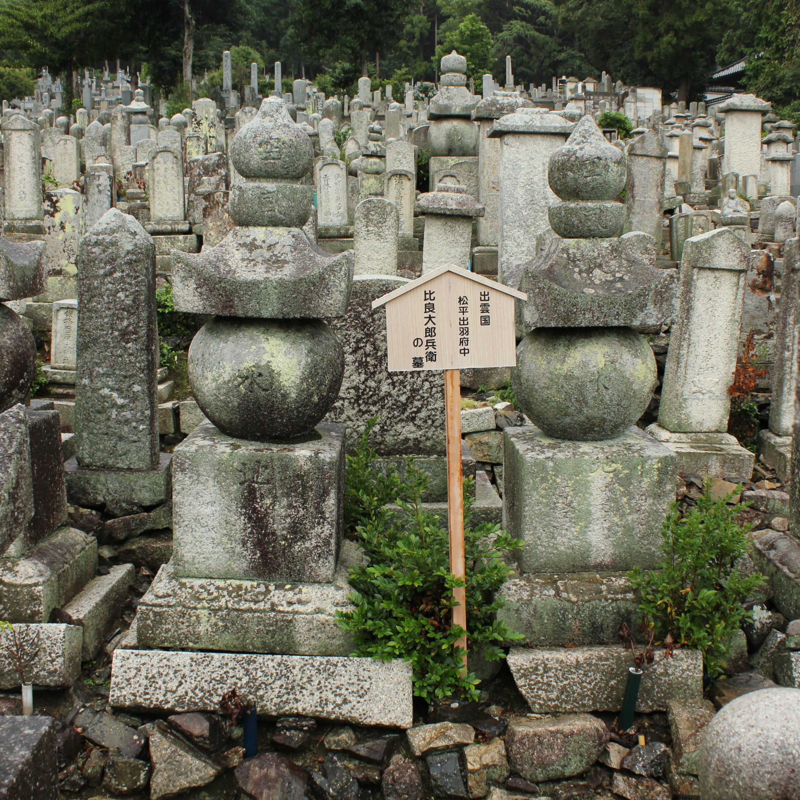 明智光秀の足跡を訪ねて④西教寺さんでお墓参り(その2)