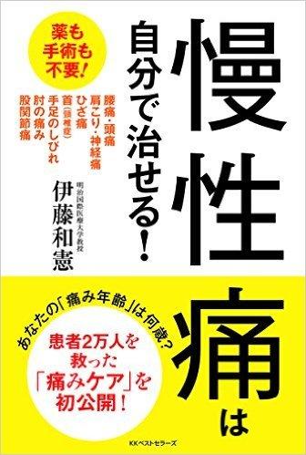 痛み治療の専門家?伊藤和憲先生の講演&サイン会を開催します