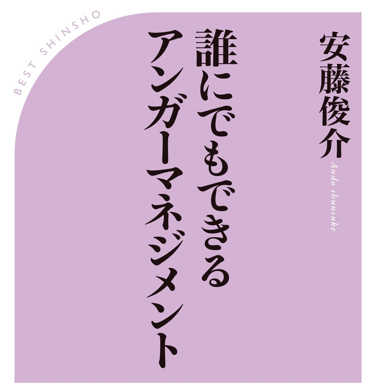 ベスト新書 新刊案内<br />『誰にでもできるアンガーマネジメント』<br />好評発売中!<br />