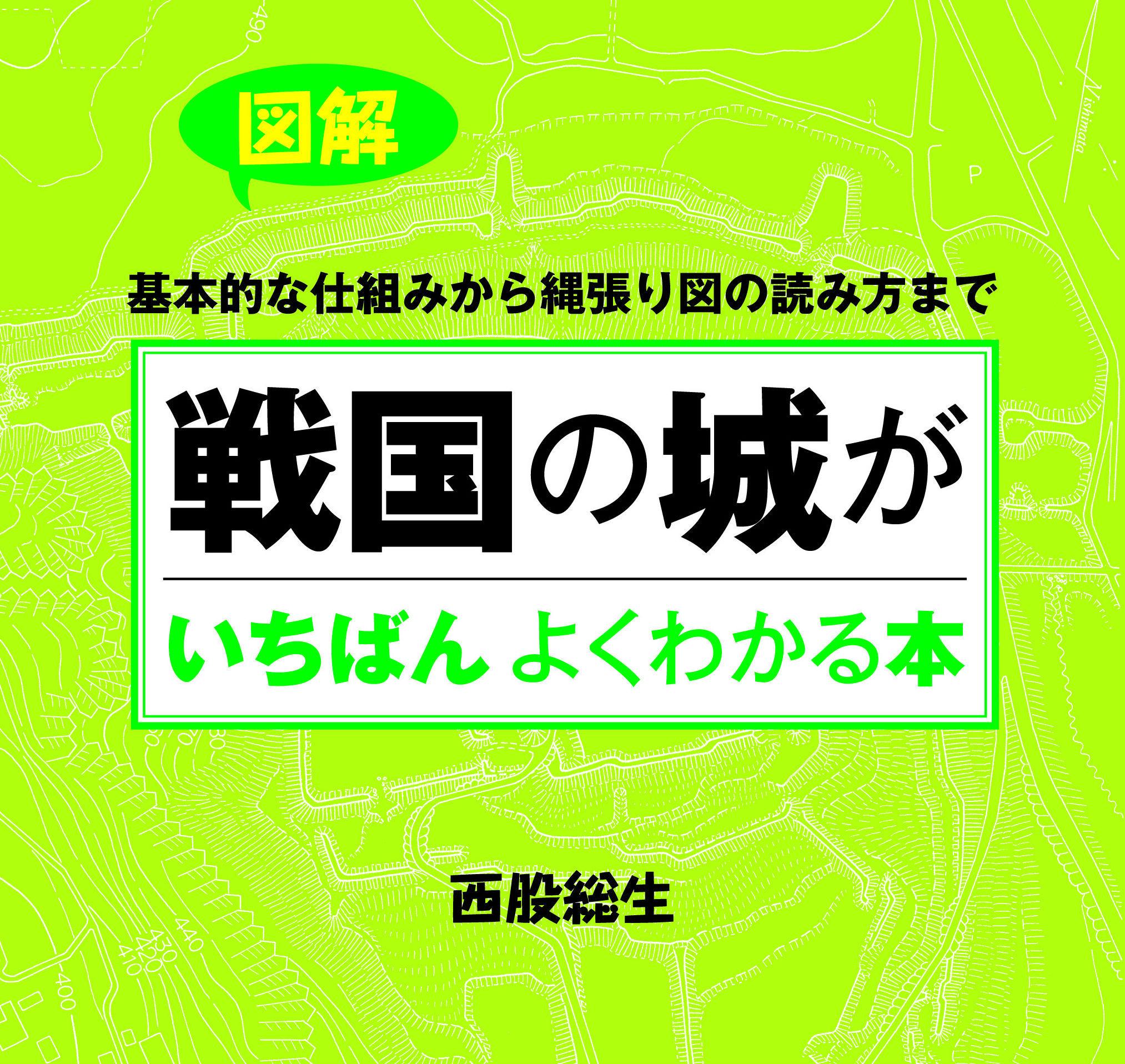 『図解 戦国の城がいちばんよくわかる本』西股総生先生の講演会が3/26に開催します