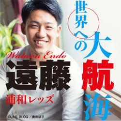那須大亮さん、梅崎司さん……移籍に思うこと。遠藤航「世界への大航海」