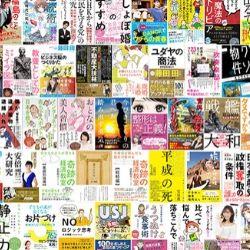 2019年に【絶対読んでおきたい】名著ランキング発表!
