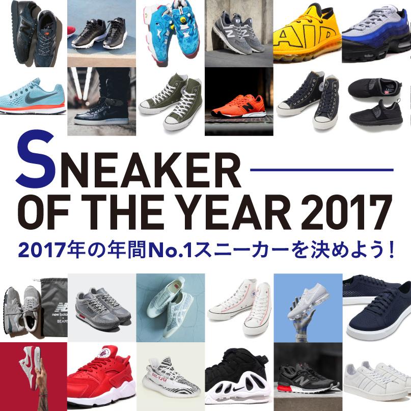 2017年、一番人気を集めたスニーカーは? ファンと選んだ年間ランキング発表!