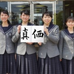 「悲劇」に流れた涙を糧に結束した吹奏楽部員たちの物語<br />―精華女子高等学校に咲いた「華」―ひとつ目のコトバ<br />