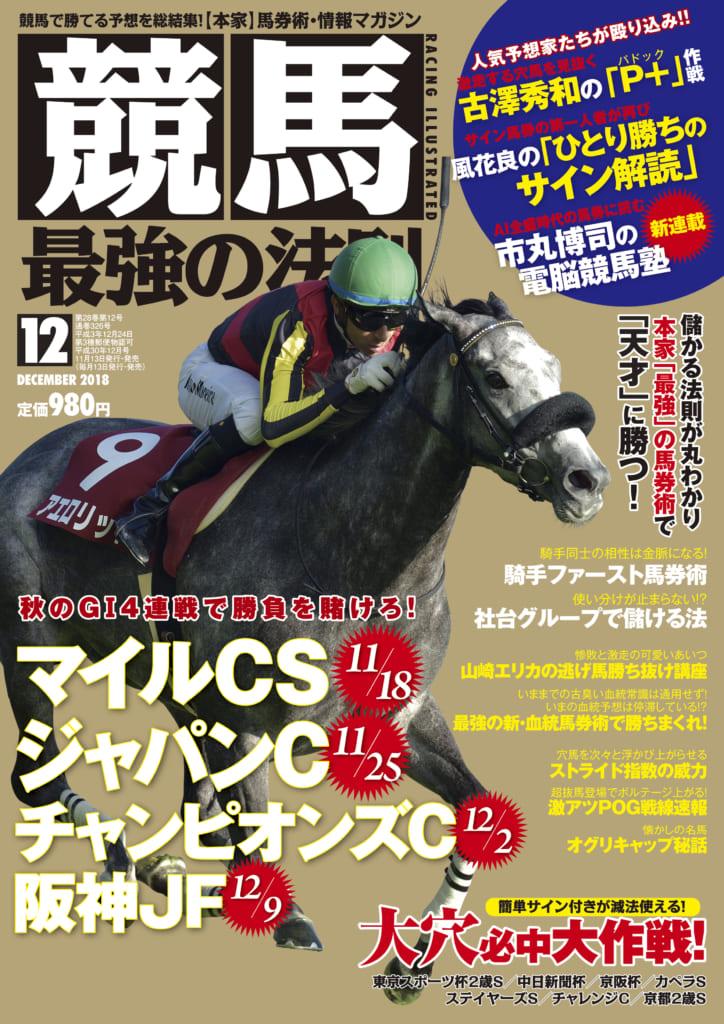 マイルCS、ジャパンC、チャンピオンズC、阪神JF