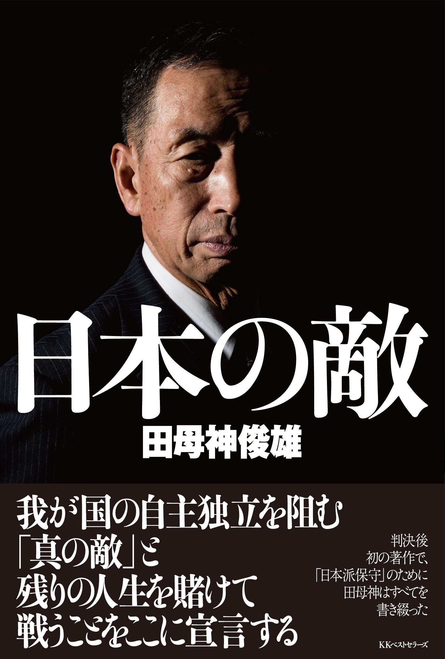 日本国民を殺す「本当の敵」と<br />向き合うべき時が来た