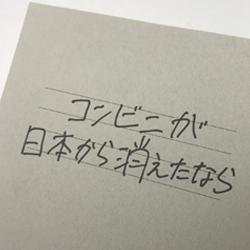 史上最強コンビニバイヤー伝説!「ミニテトリス」100万個販売した男!!
