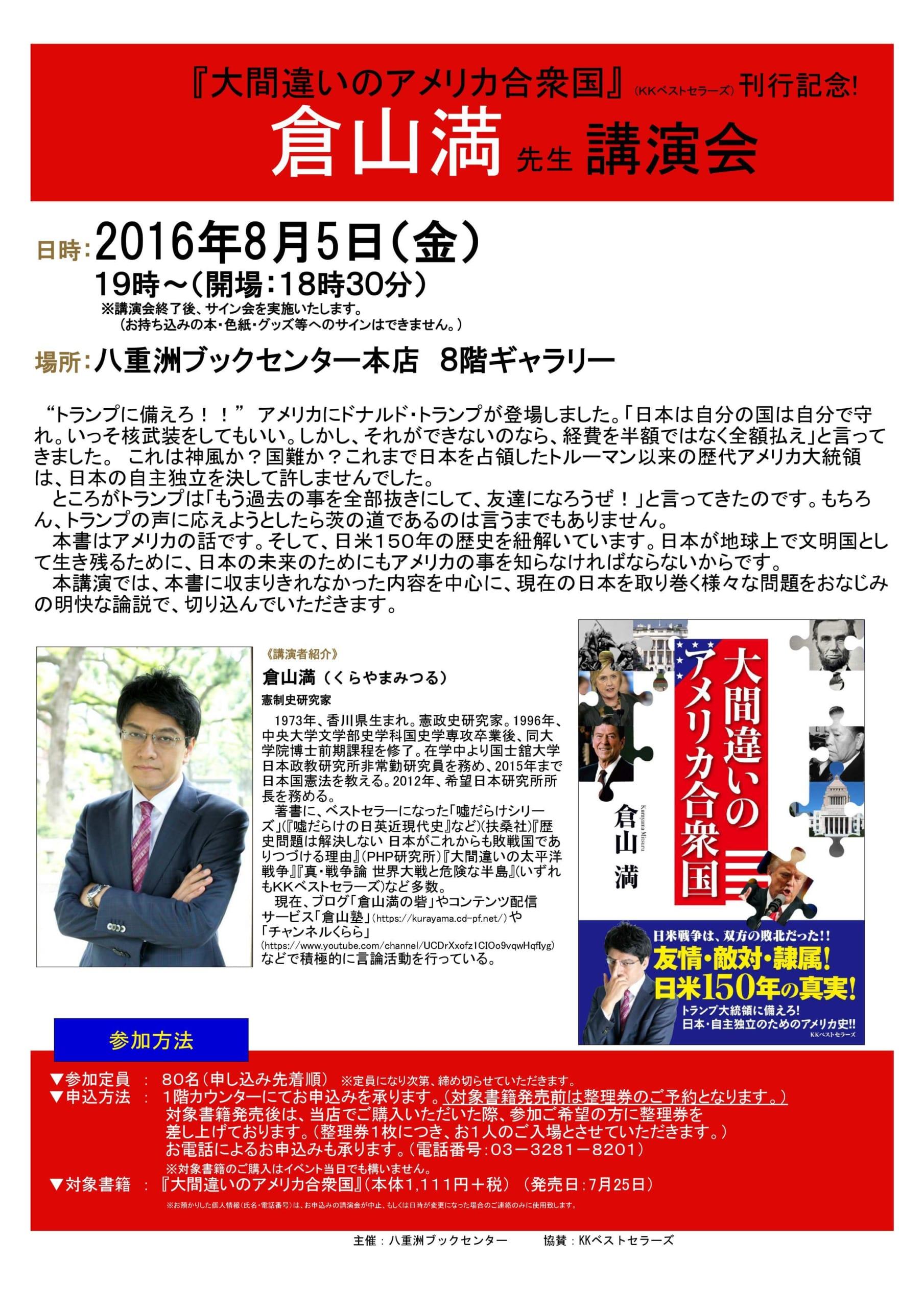 倉山満『大間違いのアメリカ合衆国』刊行記念イベント開催決定