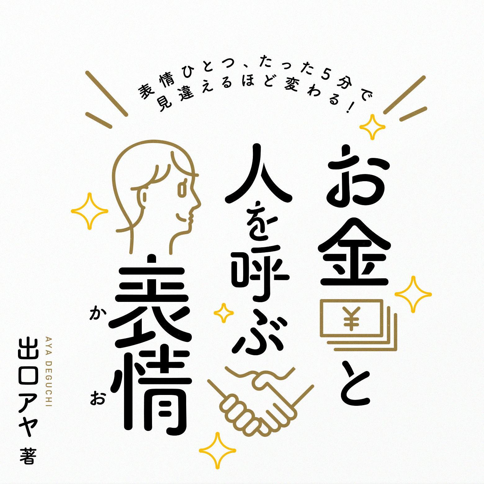 『お金と人を呼ぶ表情(かお)』刊行記念 出口アヤ先生セミナー&サイン会