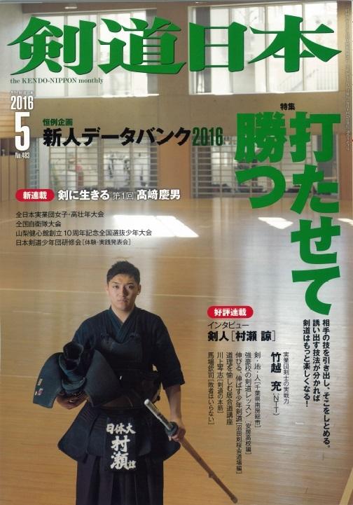 『刀と真剣勝負』が『剣道日本』にて、紹介されました。