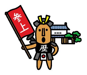 大河ドラマ「真田丸」もいよいよ大詰め!大坂城の歴史を振り返ろう<br />