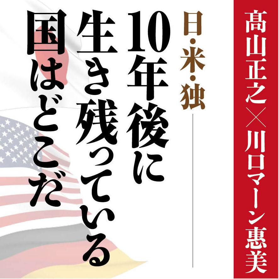 日本・アメリカ・ドイツ……10年後に世界をリードしている国は?