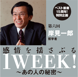 岸見一郎・独占インタビュー「働くということは、ほとんど生きることと同義です」