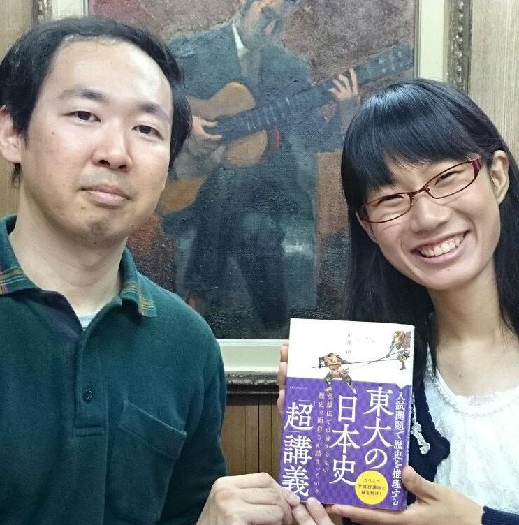 東大日本史の入試に「偉い人」は出てこない?