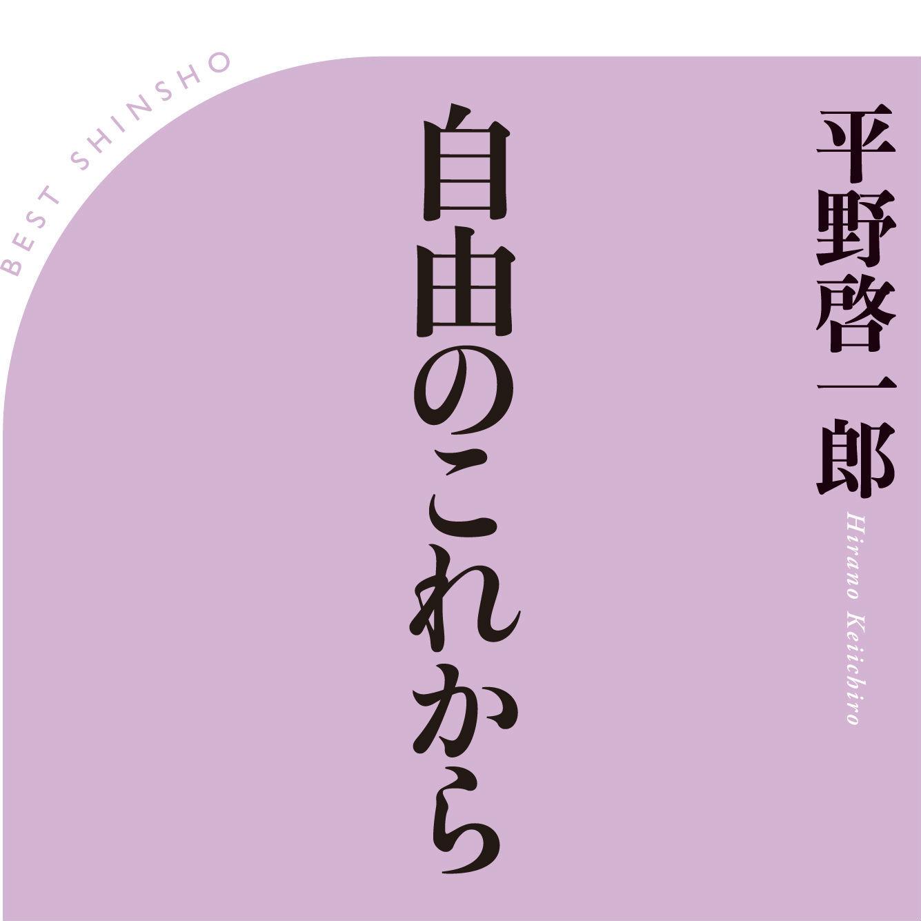 人工知能、自動運転、ビッグデータ……小説家・平野啓一郎が見通す、人間がテクノロジーに管理される時代